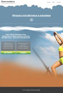 Сайт о фитнесе